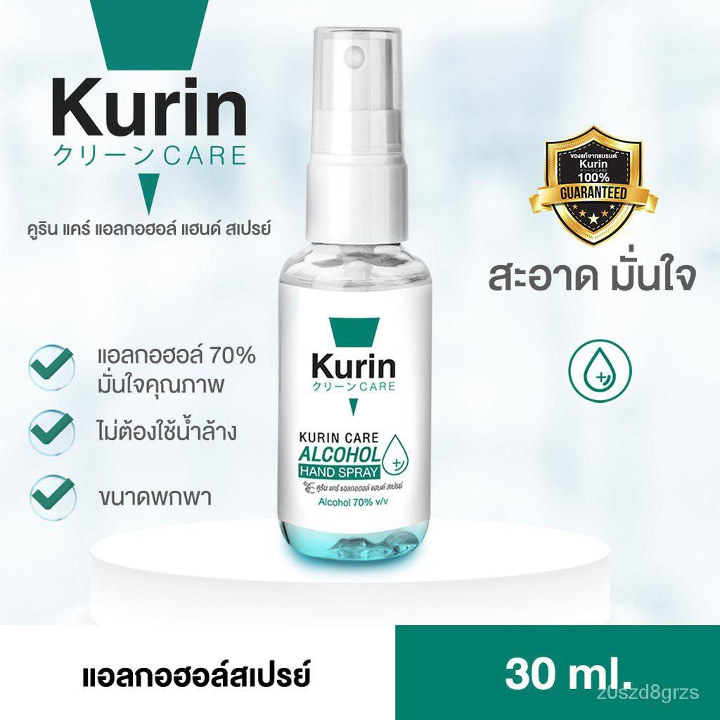 ศิริบัญชา สเปรย์แอลกอฮอล์พกพา เจลล้างมือ สเปรย์แอลกอฮอล์ 70% ขนาดพกพา 30ml. kurin care alcohol hand spray oC1D