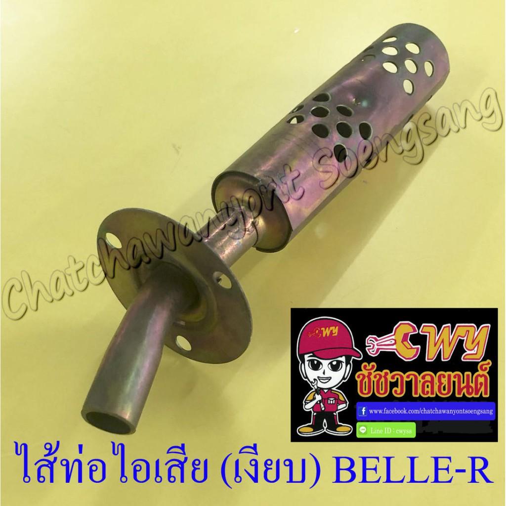 ไส้ท่อไอเสีย (เงียบ) BELLE-R MATE100 อย่างดี (10652)