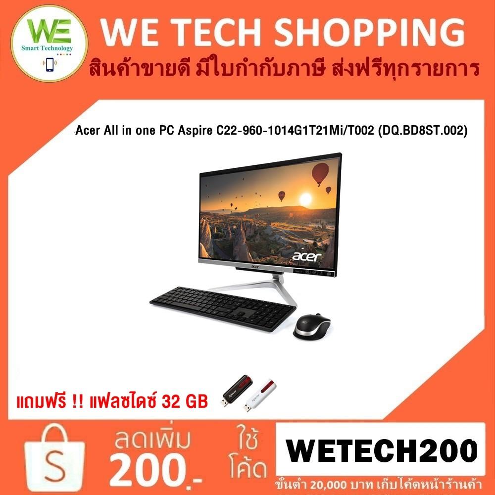 """ส่งฟรี 🚀Acer All in one PC Aspire C22-960-1014G1T21Mi/T002 (DQ.BD8ST.002) i3-10110U/4GB/1TB/Intel HD Graphics//21.5""""FHD/"""