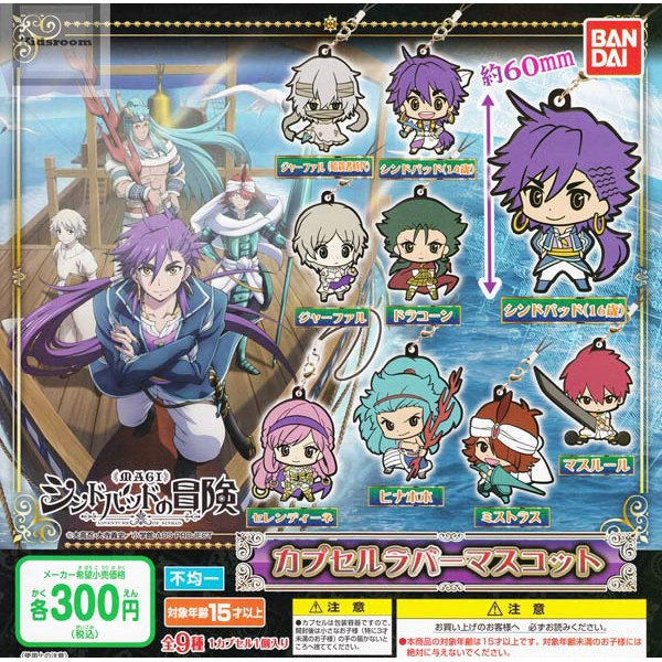 Magi Adventure of Sinbad Anime Figure Rubber Strap Keychain Sinbad no Bouken