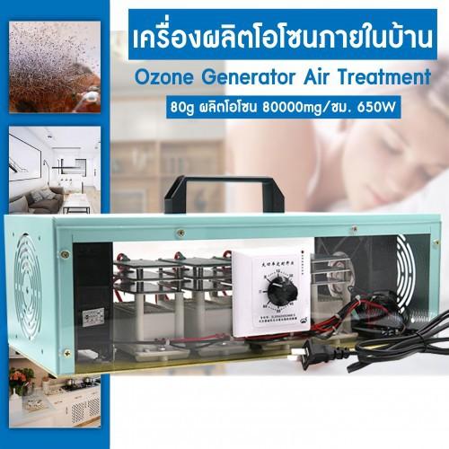 เครื่องอบโอโซน Ozone Generator ขนาด 80g เครื่องผลิตโอโซนภายในบ้าน 80000mg/ชม.