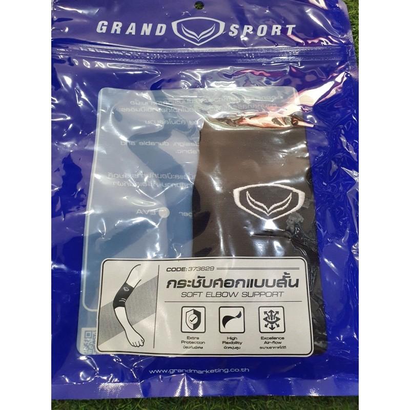 Grand Sport 373629 สนับศอกแบบสั้น กระชับศอก วอลเลย์บอล แพคคู่