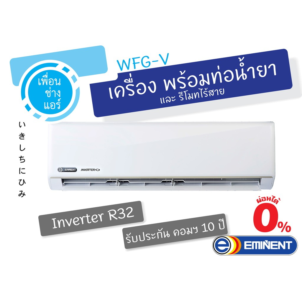 Eminent air Inverter R32 ประกันคอมฯ 10 ปี WFG_V
