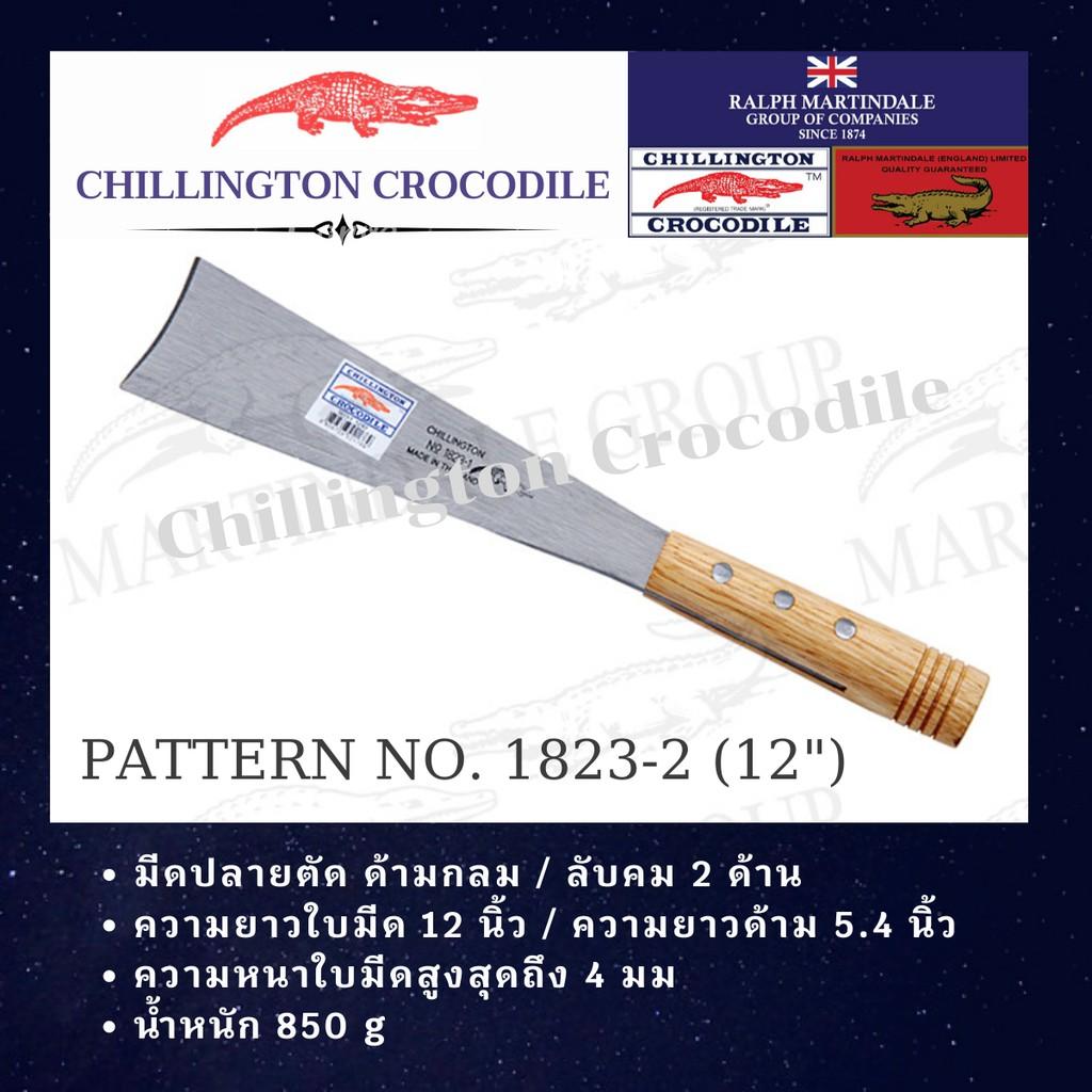 มีดพร้าด้ามกลม ตราจระเข้ (CHILLINGTON CROCODILE) รุ่น1823-2