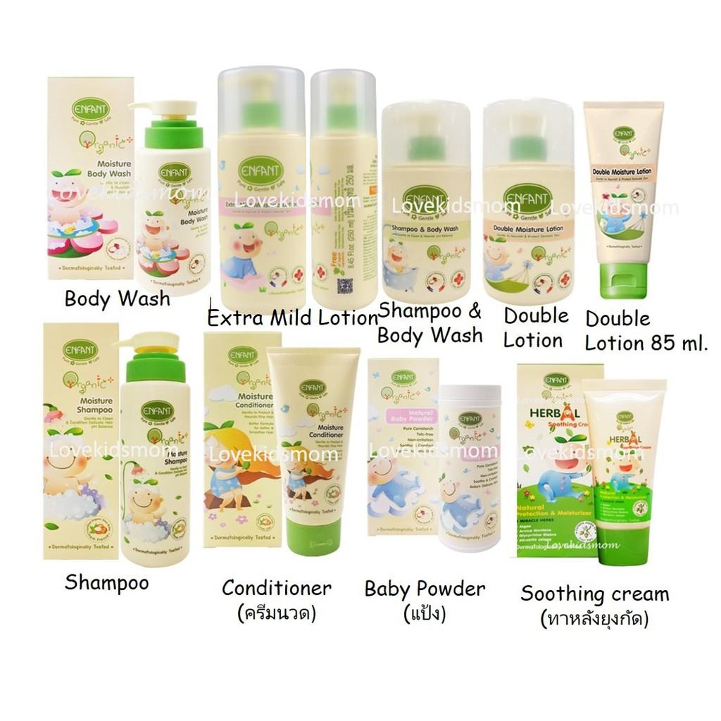 อองฟองต์ Enfant Extra Mild Lotion/double Lotion/shampoo & Body Wash/body Wash/shampoo/conditioner/baby Powder/soothing.