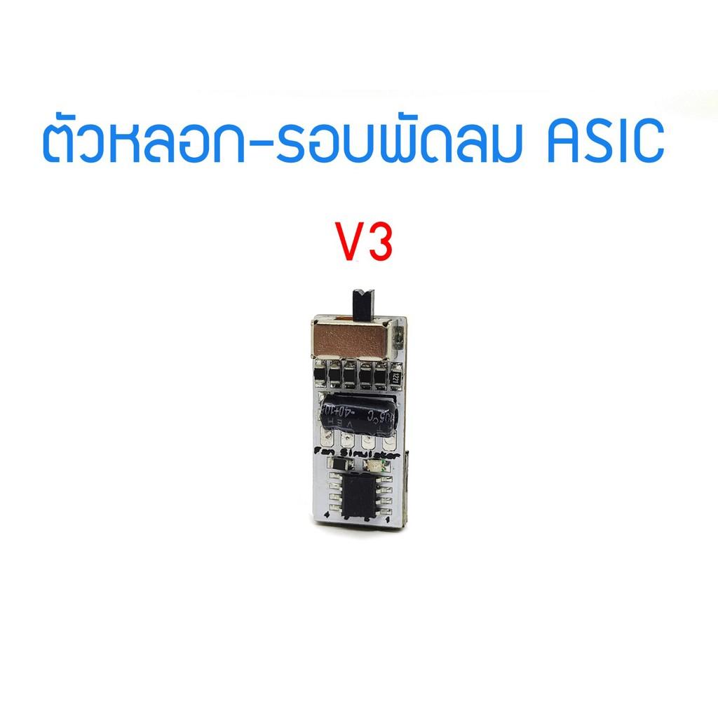 V3 FanSimulator ตัวหลอกพัดลม สำหรับเครื่อง Asic Miner