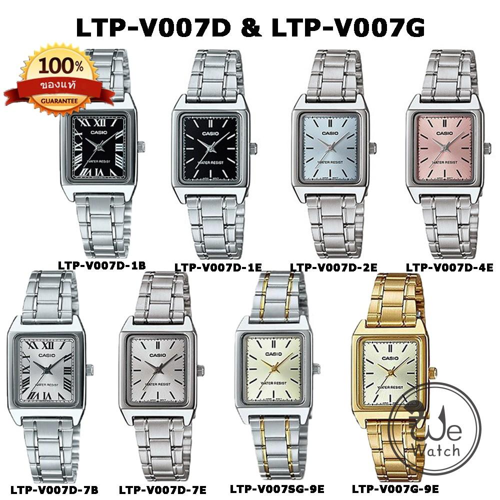 Casio ของแท้ 100% รุ่น LTP-V007D, LTP-V007SG, LTP-V007G นาฬิกาผู้หญิง สายสแตนเลส พร้อมกล่องและรับประกัน 1ปี LTPV007