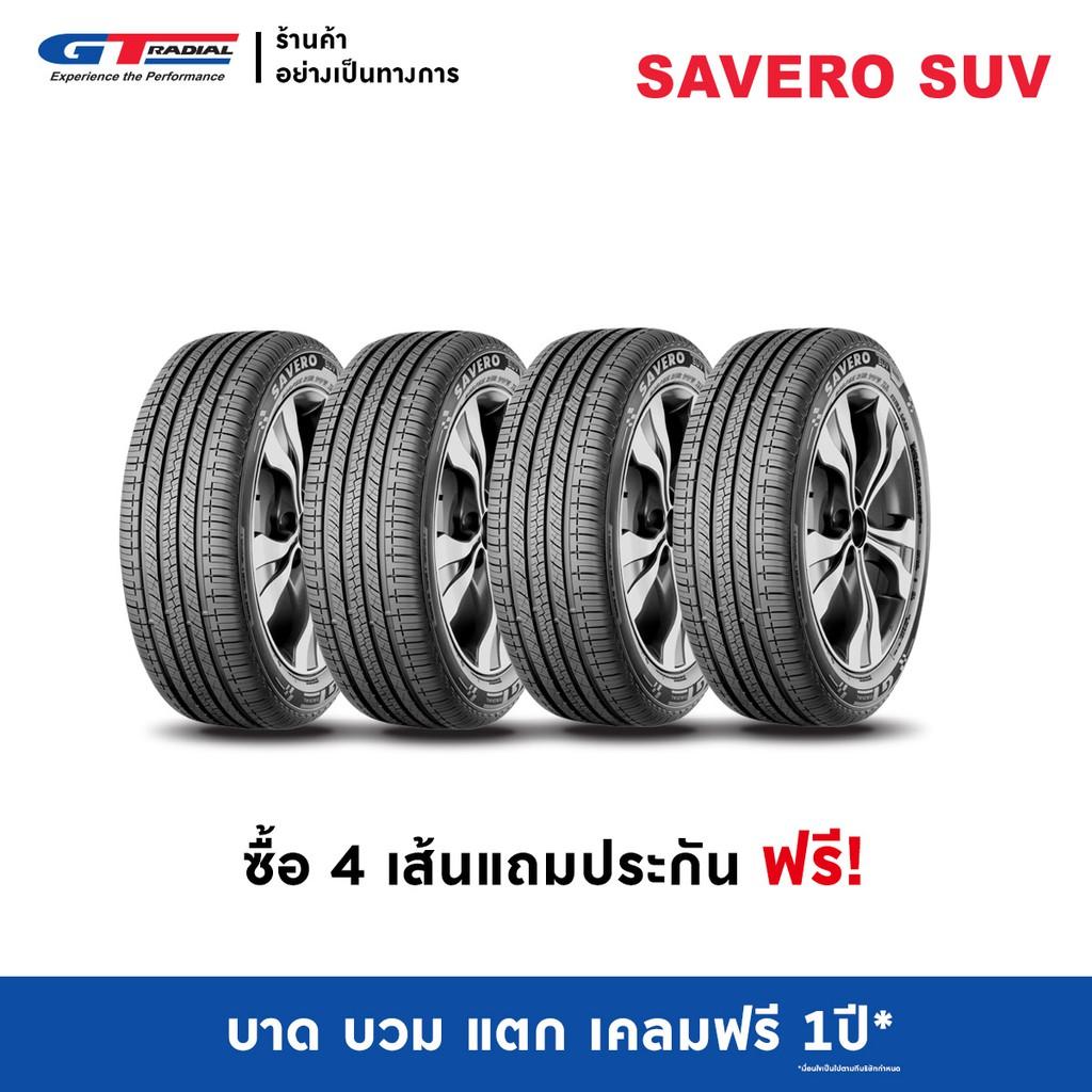 [ติดตั้งฟรี 265/50R20] GT RADIAL ยางรถยนต์  รุ่น SAVERO SUV (4เส้น) (สอบถามสต็อกก่อนสั่งซื้อ)