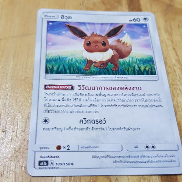 อีวุย การ์ด Pokemon TCG