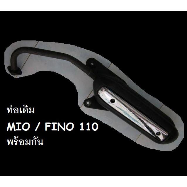 ท่อเดิม MIO / FINO110 (รุ่มไม่มีอาร์ม พร้อมกันร้อน)