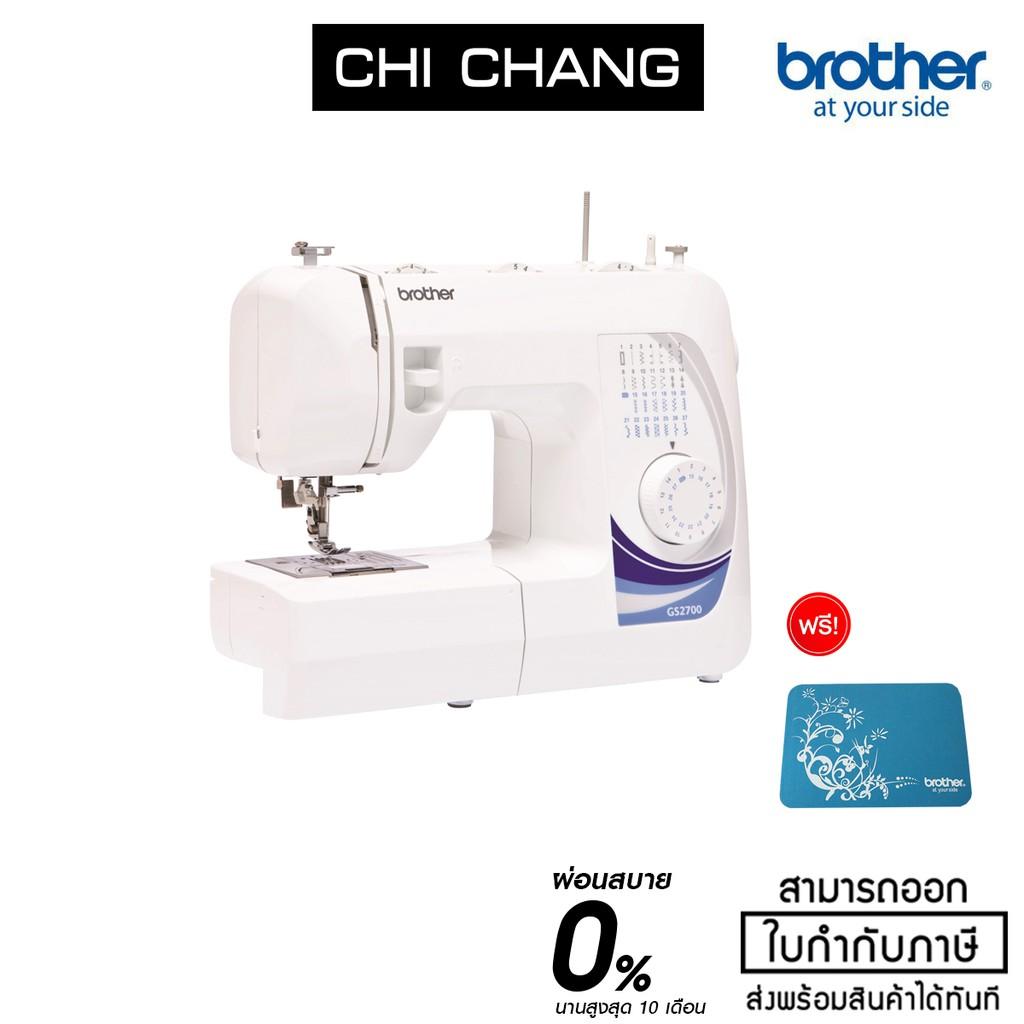 🔖Brother Sewing Machine GS2700 จักรเย็บผ้าไฟฟ้า เย็บผ้าปิดจมูก เสื้อผ้า 27 ลาย สนเข็มอัตโนมัติ