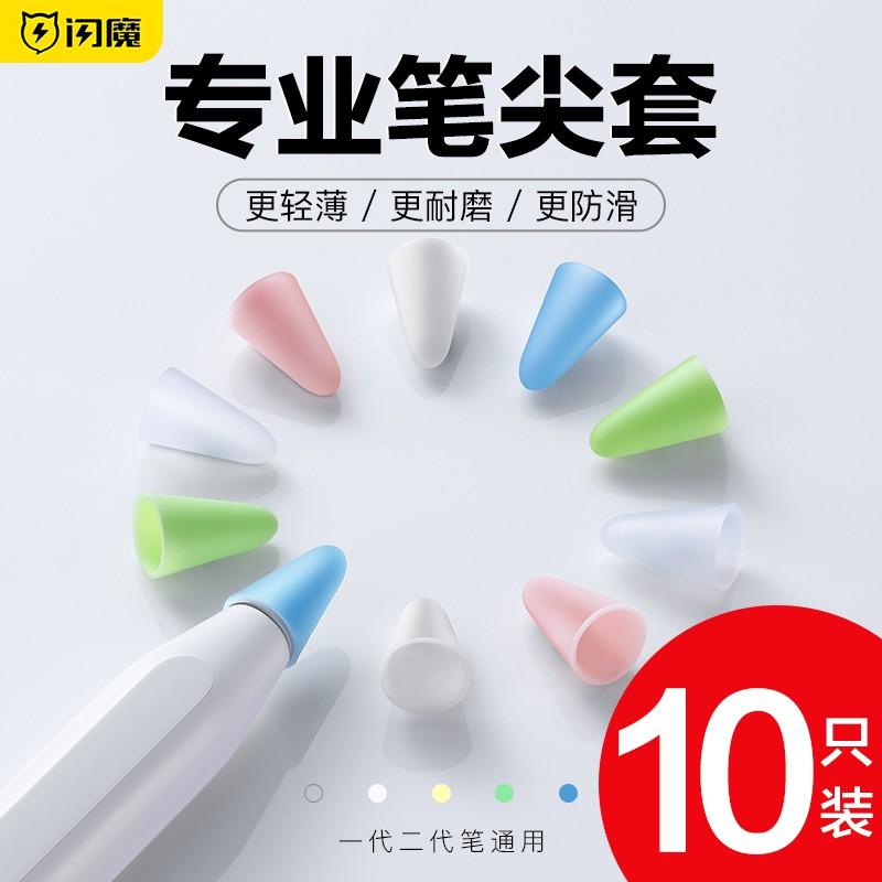 ปากกา Flash Magic Apple apple pencil pen case non-slip silicone type paper film pencil pen tip protective cover 12 one