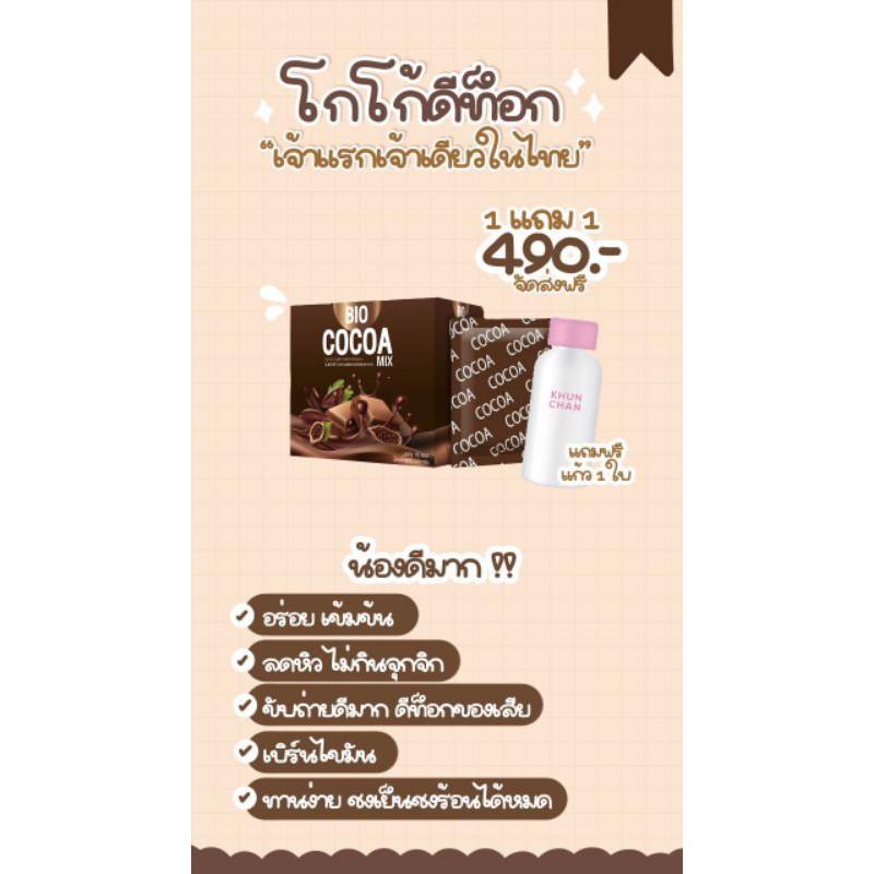 Bio cocoa ไบโอโกโก้ by khunchan