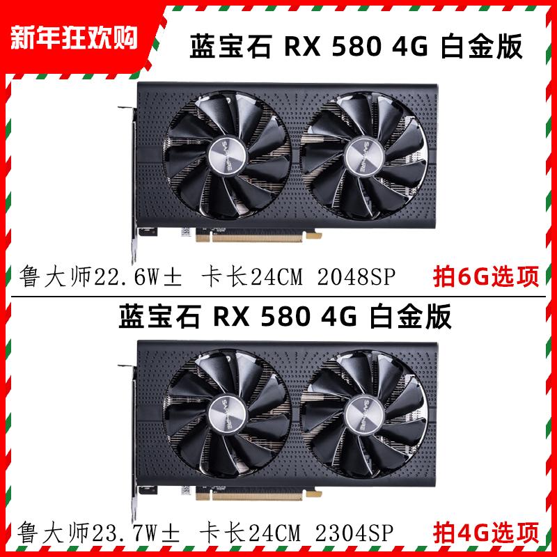 Sapphire RX580 4G 2304sp อินเทอร์เน็ตคาเฟ่ถอดสก์ท็อปมือสอง AMD Gigabyte 570กราฟิก8G Asus 470