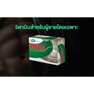 Cheapest Price ZEMAX SX (ซีแมกซ์ เอสเอ็กซ์) แพ็ค 3 กล่อง sale