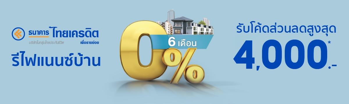 Thai Credit Refinance [1 Jan 21 - 31 Dec 21]