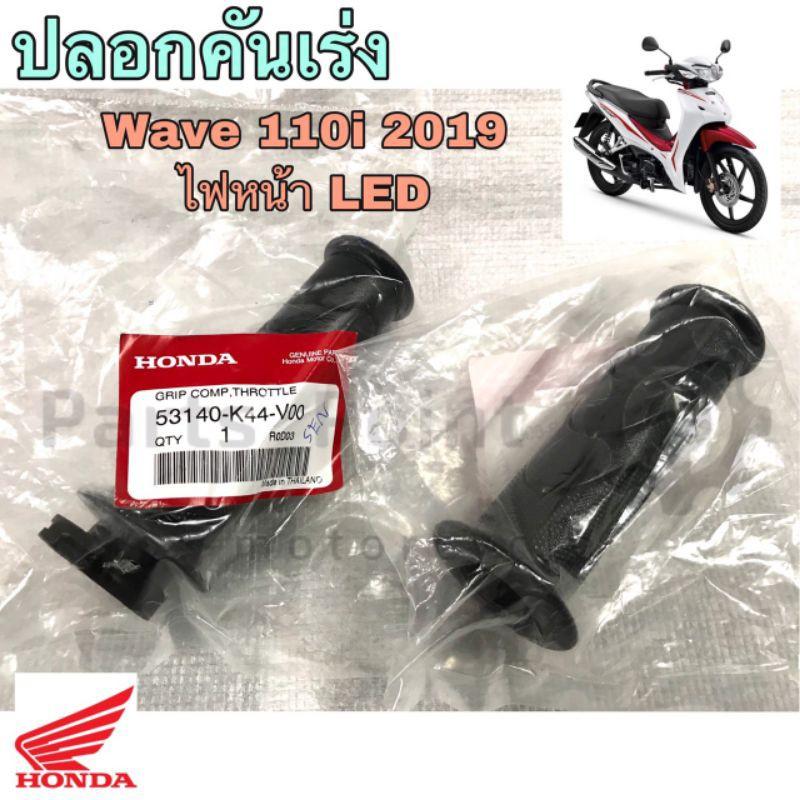 ปลอกคันเร่ง ปลอกเร่ง Wave 110i 2019 ไฟหน้า LED ซ้าย / ขวา
