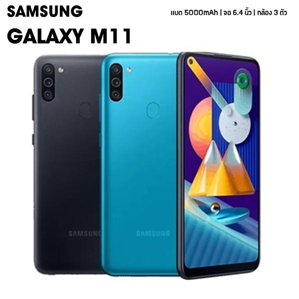 สมาร์ทโฟนSamsung Galaxy M11