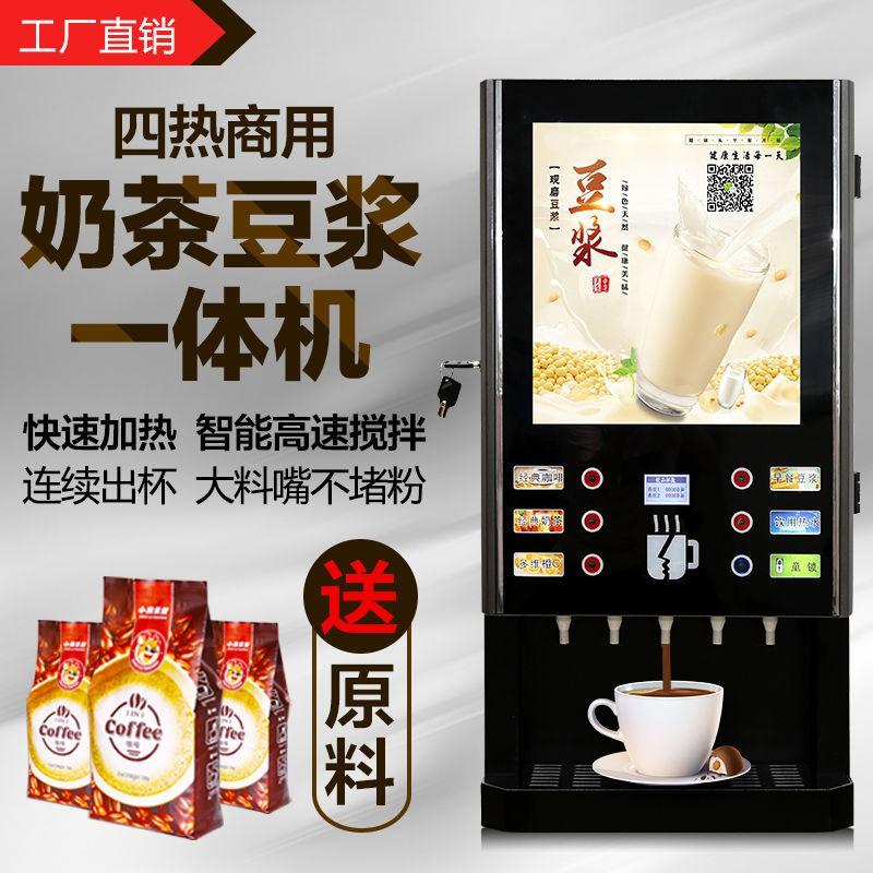 ✟✘✵อัตโนมัติเต็มรูปแบบ เครื่องชงกาแฟ, เครื่องชานมเชิงพาณิชย์, ร้านชานม, เครื่องทำเครื่องดื่มร้อนและเย็น, เครื่องทำน้ำนมถ