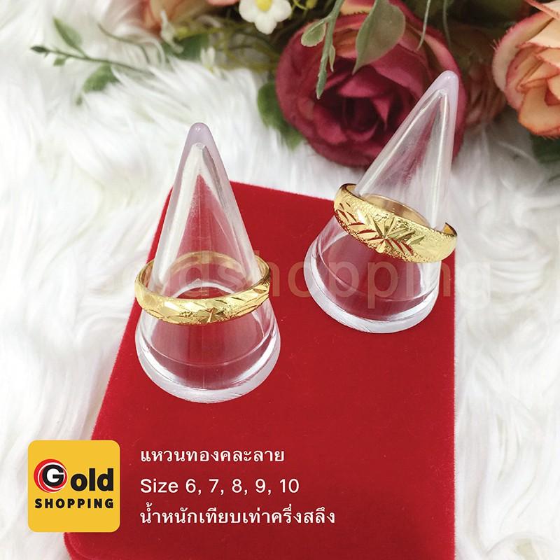 แหวนทอง คละลาย แหวนตัดลาย แหวนครึ่งสลึง ทองไมครอน ทองหุ้ม ทองชุบ ทองปลอม