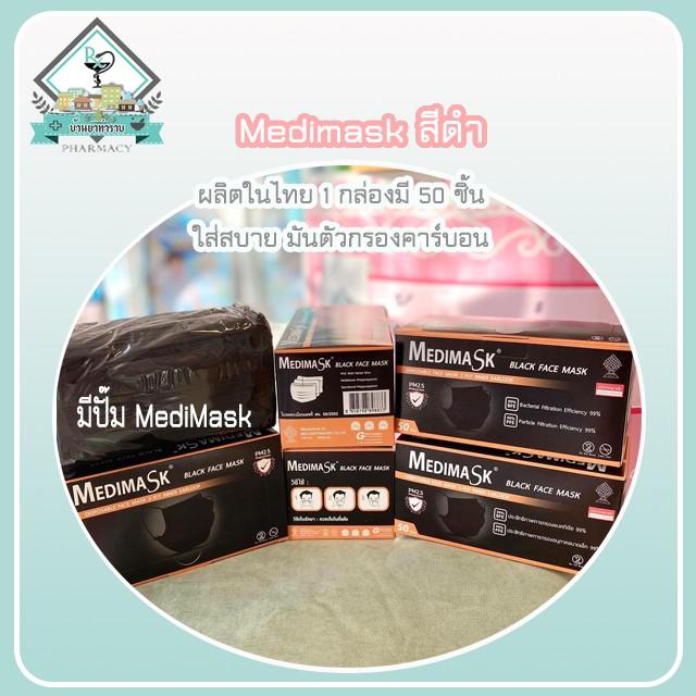 หน้ากากอนามัย MediMask  เมดิแมส สีดำ พร้อมส่ง