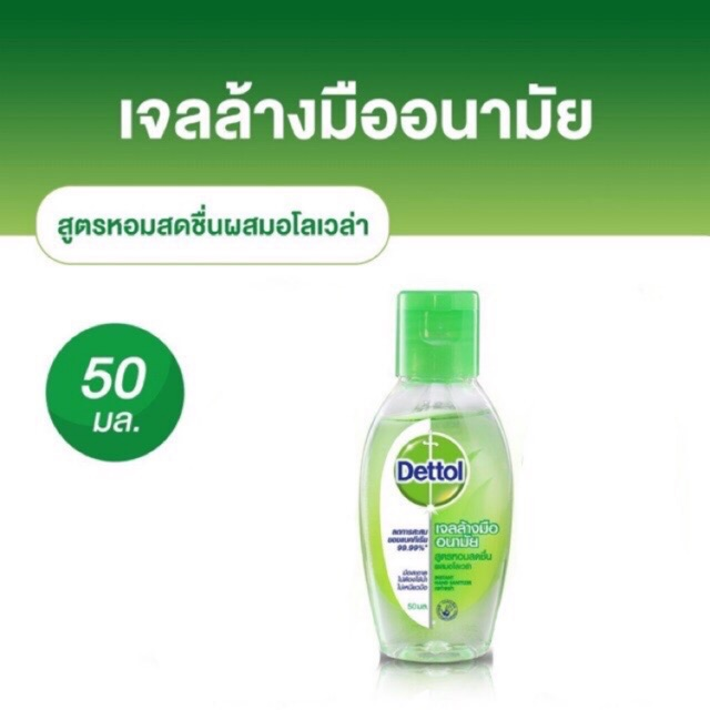 Dettol เจลล้างมือ 50ml. *พร้อมส่ง*
