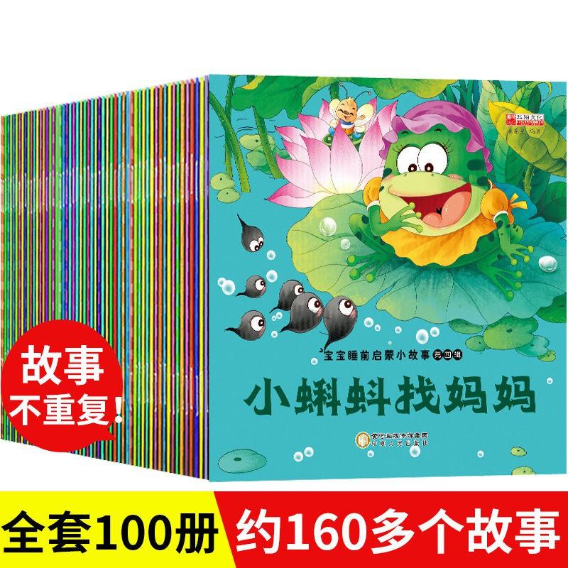 หนังสือนิทาน 100 Books สําหรับเด็ก