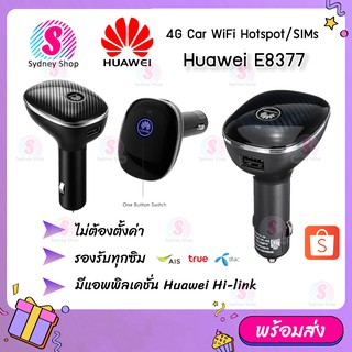 【HUAWEI CAR WIFI E8377S-153】WIFI 150Mbps 4G/LTE Wireless Router Car wifi Hotspot Dongle สำหรับ 4G เราเตอร์ ความเร็วสูง
