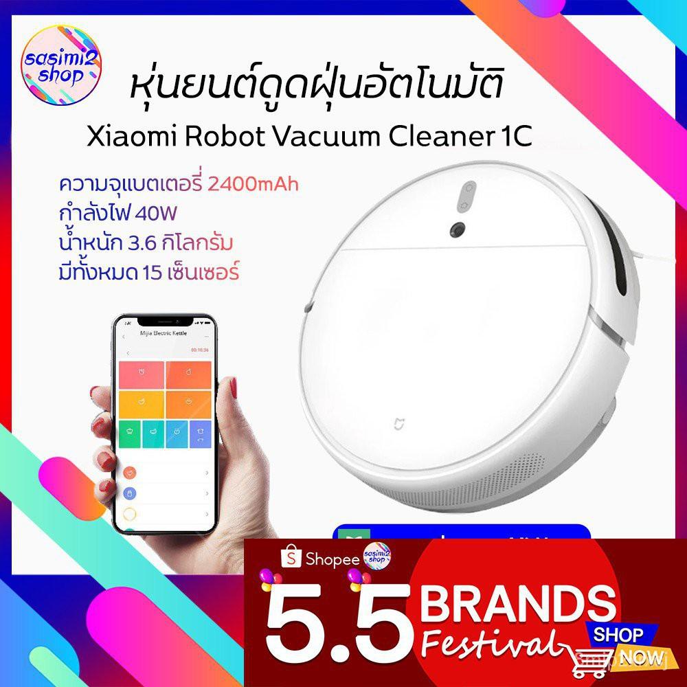 Xiaomiหุ่นยนตร์ทำความสะอาดแบบไร้สาย Xiaomi Mi Robot Vacuum Mop 1C / G1 หุ่นยนต์ดูดฝุ่น หุ่นยนต์ถ
