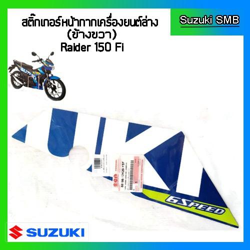 สติกเกอร์หน้ากากเครื่องยนต์ล่างขวา ยี่ห้อ Suzuki รุ่น Raider150 Fi แท้ศูนย์