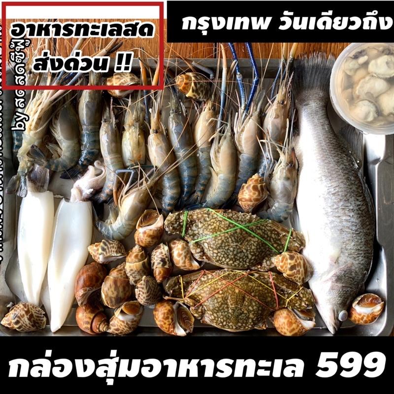 กล่องสุ่มอาหารทะเล 599 Ipgb