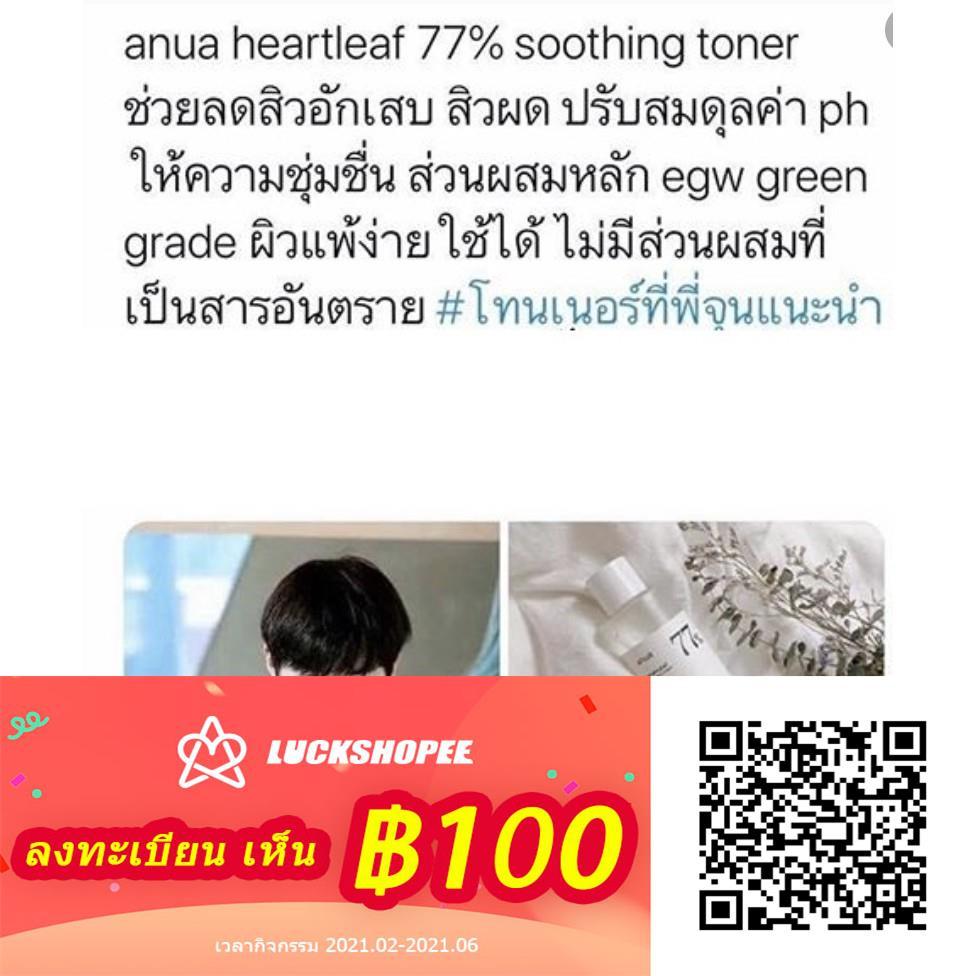 ▫✙▩(แท้/พร้อมส่ง) Anua Heartleaf 77% Soothing Toner
