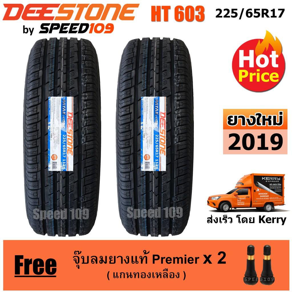 Deestone ยางรถยนต์ 225/65R17 รุ่น Payak HT603 - 2 เส้น (ปี 2019)