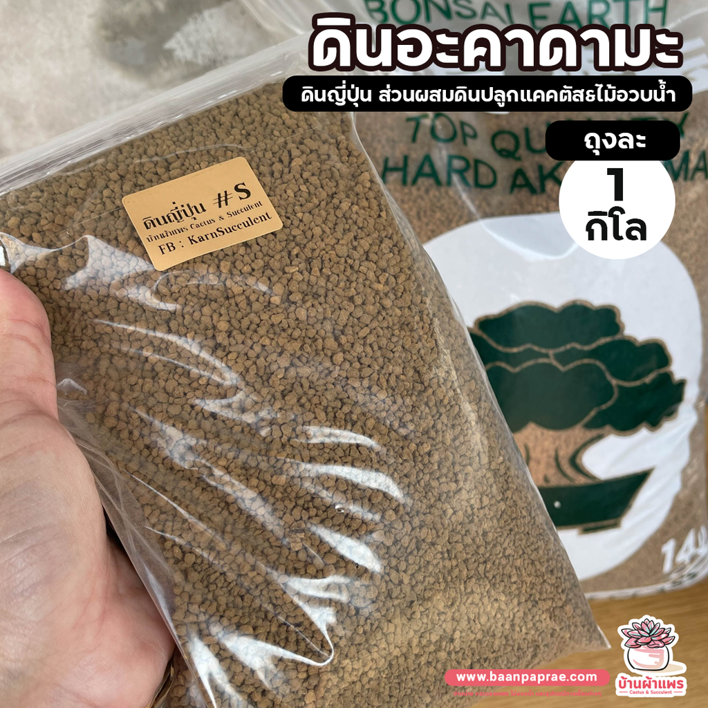 ถุงละ 1 กก. ดินอะคาดามะ ดินญี่ปุ่น ส่วนผสมดินปลูกแคคตัส&ไม้อวบน้ำ