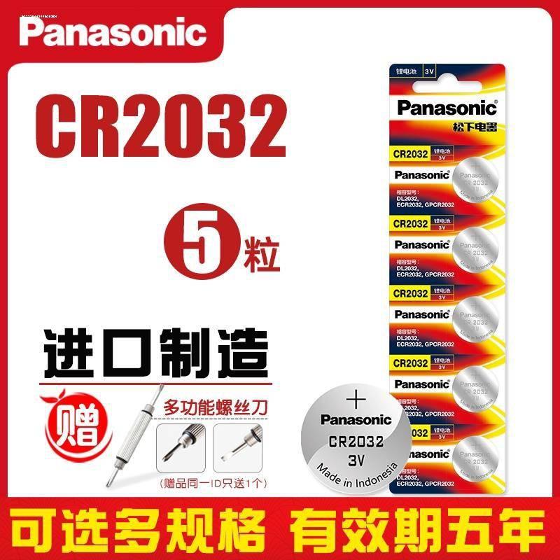 ถ่านCR20323V แบตเตอรี่ปุ่มพานาโซนิค CR2032e3v เมนบอร์ดลิเธียมรีโมทคอนโทรลข้าวฟ่างกล่องรับสัญญาณน้ำหนักเครื่องชั่งอิเล็กท