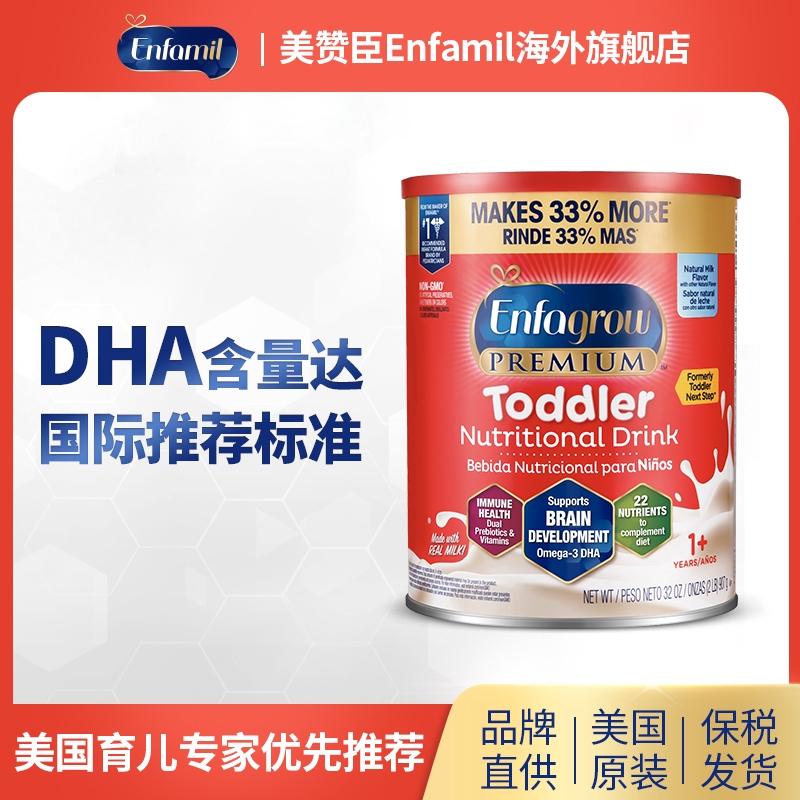 →มอเตอร์←EnfamilAmbabyอเมริกันมี้ดจอห์นสันAmerbaoนมผงสำหรับทารกสูตร3段马达小红罐907g