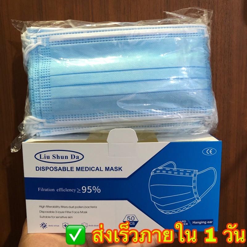 พร้อมส่ง‼️ Face Mark หน้ากากอนามัย แมส ผ้าปิดจมูก 1 กล่อง 50 ชิ้น หนา 3 ชั้น
