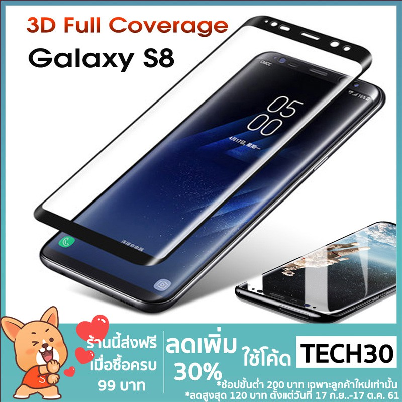 [**โค้ด TECH30 ลด 30%** ] 3D Curved ฟิล์มกระจก For Samsung Galaxy S8 Plus S8+ Full Cover Screen Gl