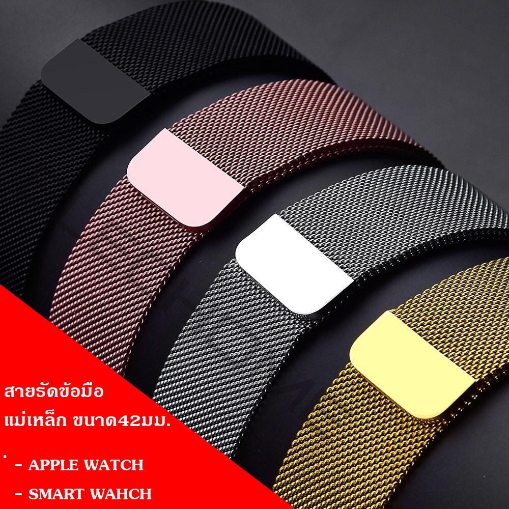 สายแม่เหล็ก applewatch/smartwatch