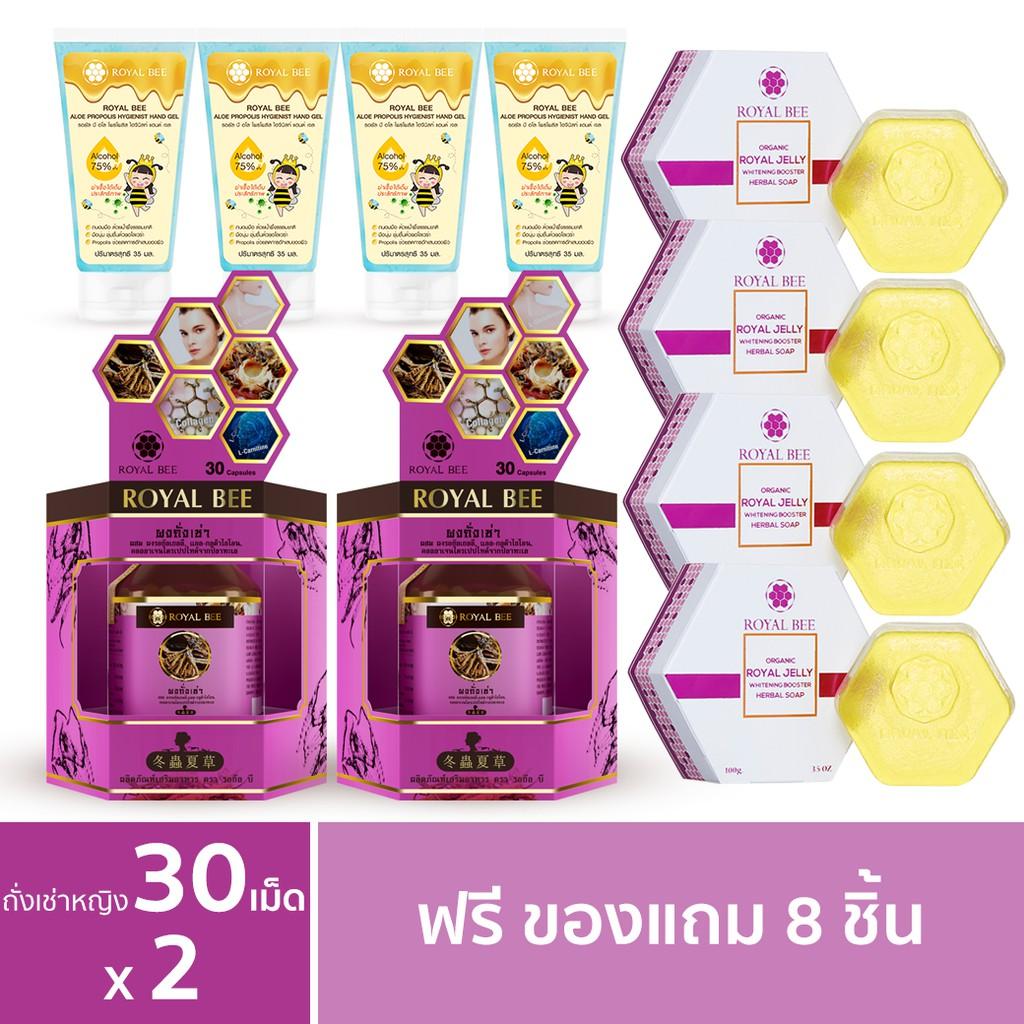 ถั่งเช่า Royal Bee (สูตรหญิง) 2 กระปุก แถมเจลล้างมือแอลกอฮอล์ 75% ขนาด 35 ml 4 หลอด สบู่ 4 ก้อน