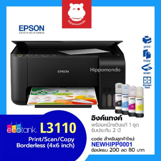 Printer Epson รุ่น EcoTank L3110 Print/Scan/Copy ฟรีหมึกทุกสี 1 ชุด