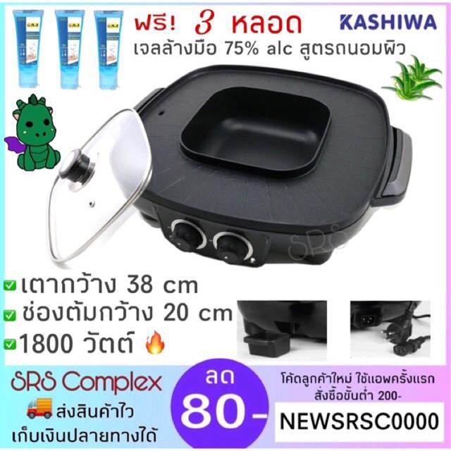 กระทะปิ้งย่างไฟฟ้า เตาไฟฟ้าปิ้งย่าง️แถมฟรี ️เจลล้างมือ 3 หลอด ?? KASHIWA รุ่น KW-380   BBQ พร้อมหม้อสุกี้ชาบูเตาปิ้งย่าง