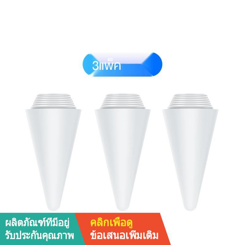 ◆❐เหมาะสำหรับ Gax apple pencil anti-Mistouch iPad capacitive pen handwriting accessories nib ipadair3 silicone tip min