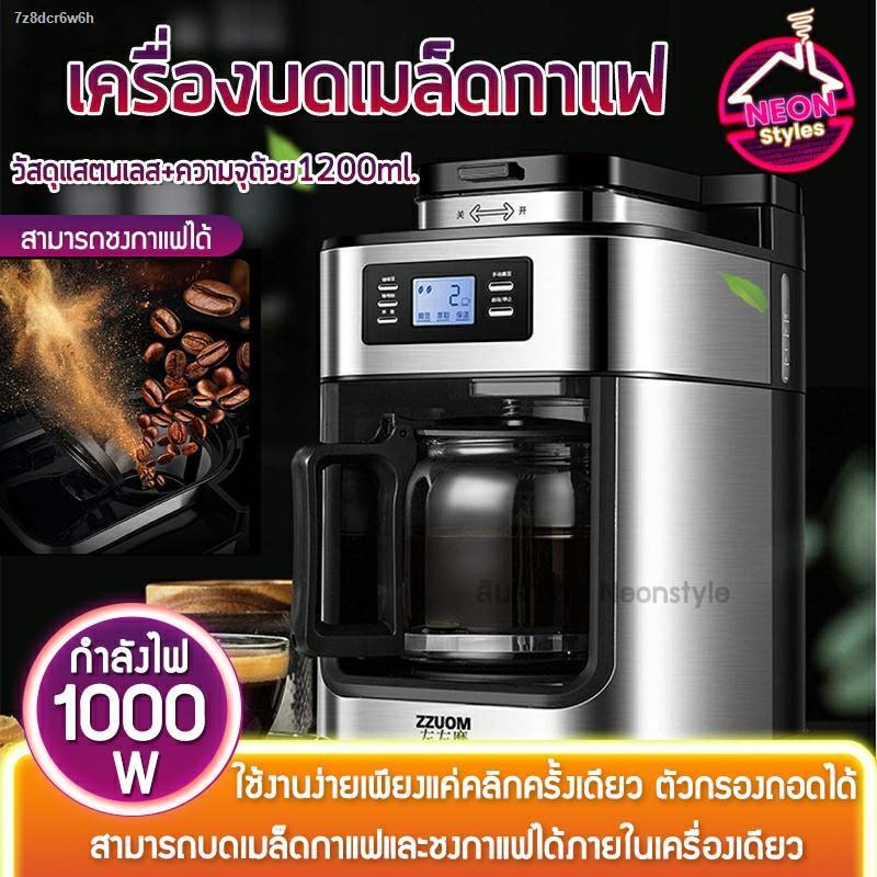 ☫▥เครื่องชงกาแฟ เครื่องบดกาแฟ coffee machine เครื่องชงกาแฟอัตโนมัติ เครื่องทำกาแฟ เครื่องชงกาแฟพร้อมเครื่องบดในตัว Neon