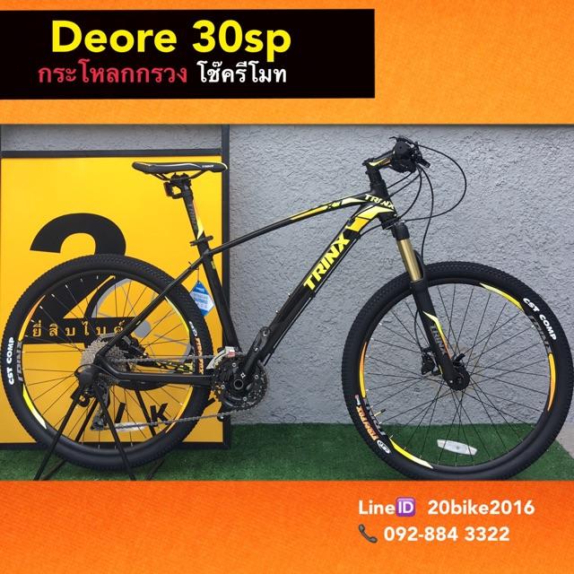 จักรยานเสือภูเขา X7 DEORE 30sp ล้อ26