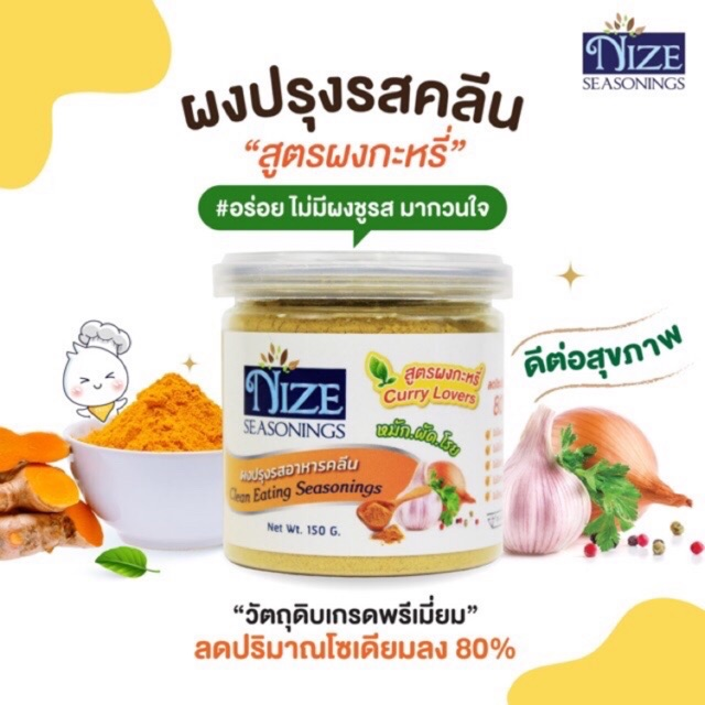 ผงปรุงรสคลีน Nize (ไนซ์) สูตรผงกะหรี่ ( เจ้าแรกในไทย )