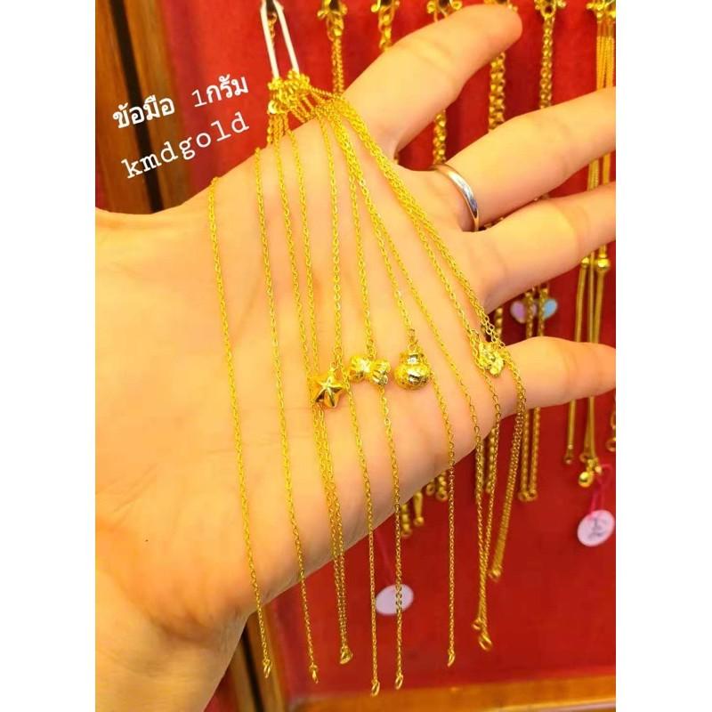 KMDGold สร้อยข้อมือทองหนัก1กรัม ราคาสบายกระเป๋า สินค้ามีใบรับประกัน ขายได้จำนำได้ค่ะ