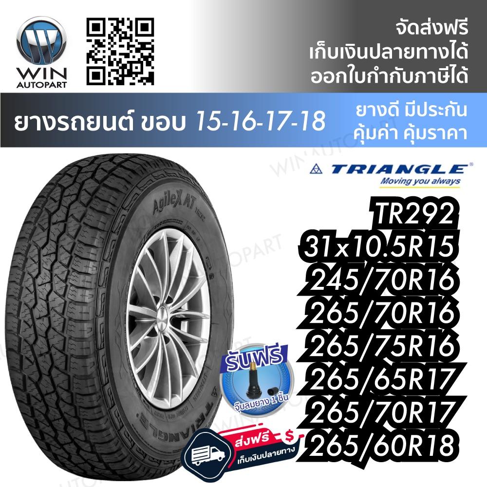 ยางรถยนต์ขอบ 15,16,17,18 นิ้วยี่ห้อTRIANGLE TR292 31X10.5R15,245/70R16,265/70R16,265/75R16,265/65R17,265/70R17,265/60R18