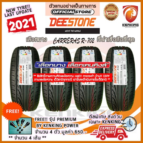 ผ่อน 0%  265/50 R20 Deestone รุ่น R702 ยางใหม่ปี 2021 (4 เส้น) ยางรถยนต์ขอบ20 Free!! จุ๊ป Kenking Power 650 บาท