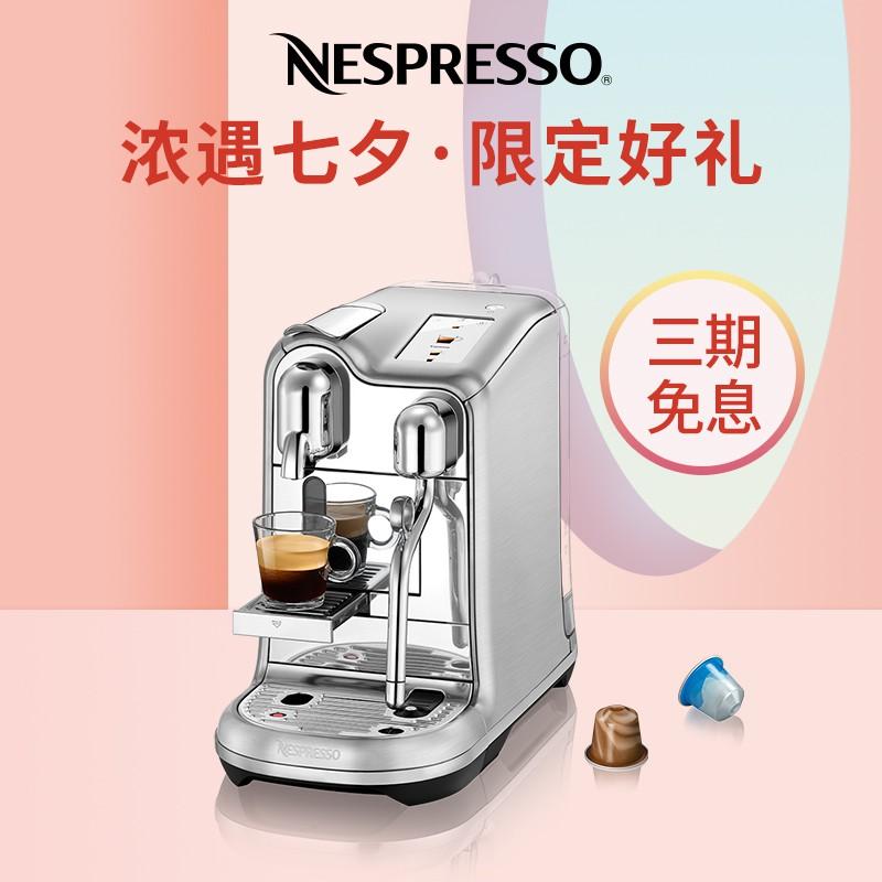 ¤❉✿NESPRESSO Creatista J620 เครื่องทำฟองนมอัตโนมัติแบบบูรณาการในครัวเรือนแฟนซีเครื่องชงกาแฟแคปซูล